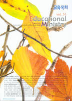 교육목회 Educational Ministry (vol.51)