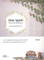 Holy Spirit: His Person and Ministry - 성령으로 사는 삶 (영문판)