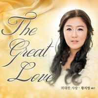 황지영 1집 - The great Love (CD)