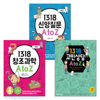 1318 A to Z 시리즈 세트(전3권)