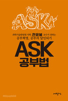 ASK 공부법