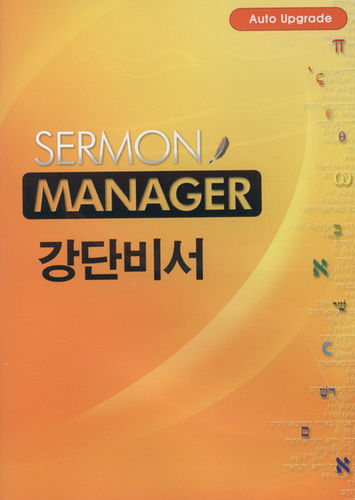 강단비서 - SERMON MANAGER (DVD)