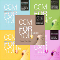 CCM For You 시리즈 세트 (20CD)