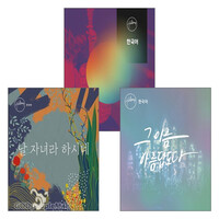 Hillsong Global Project KOREA 음반세트 (2CD)