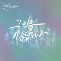 Hillsong 2018 Global Project KOREA 2집 with 연탄 365 - 그 이름 아름답도다 (CD)