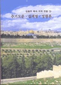 주기도문 십계명 성령론 - 김용주목사 저작 전집 1