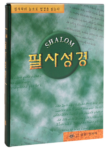 필사성경 - 대 (케이스포함)
