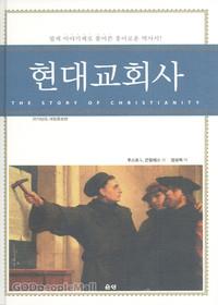 현대교회사[2010년도 개정증보판]