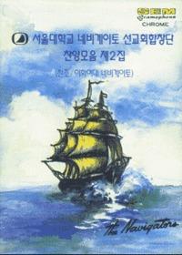 서울대학교 네비게이토 선교회합창단 찬양모음 제2집 (Tape)