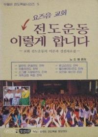 요즈음교회전도운동이렇게합니다