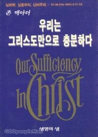 우리는 그리스도만으로 충분하다