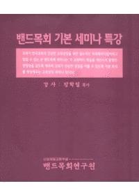 밴드목회 기본 세미나 특강 (10TAPE)
