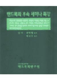 밴드목회 후속 세미나 특강 (10TAPE)