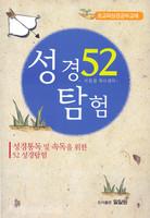 [개정판] 52 성경탐험 -초교파성경공부교재 : 성경통독 및 속독을 위한