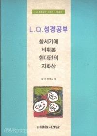 창세기에 비춰본 현대인의 자화상 - LQ 성경공부 시리즈