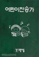 어린이 찬송가 단본 (비닐 / 녹색)