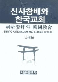 신사참배와 한국교회