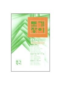 토기장이 QT식 성경공부 시리즈 : 중등부 교사지침서 / 녹색