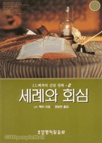 세례와 회심 - J.I.팩커의 신앙강좌 2