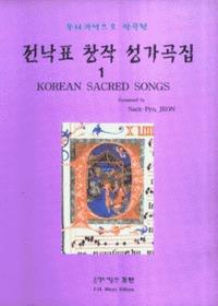 우리가락으로 작곡된 전낙표 창작 성가곡집 1 (악보)
