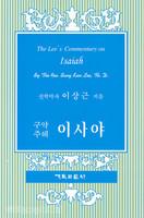 이사야 - 이상근 구약성서주해 12