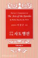 사도행전 - 이상근 신약성서주해 5