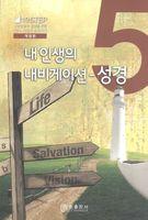 [개정판]내 인생의 내비게이션 성경- CCC 10단계 성경교재 5
