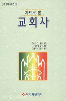 챠트로 본 교회사 - 신학요해시리즈 3
