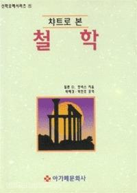 챠트로 본 철학 - 신학요해시리즈 5