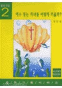 열린가정시리즈 2 - 예수 믿는 자녀들 어떻게 키울까 (2Tape)