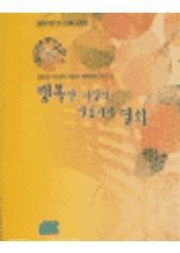 양은순 박사의 사랑과 행복에의 초대 2 (열린가정오디오북시리즈) - 행복한 가정의 일곱가지 열쇠 (2Tape)