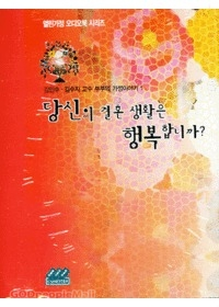 열린가정오디오북시리즈1 - 당신의 결혼생활은 행복합니까 (2Tape)