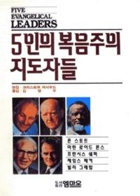 5인의 복음주의 지도자들