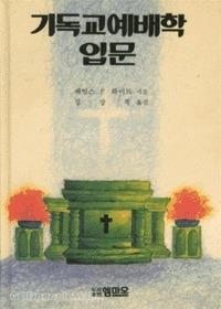 기독교 예배학 입문