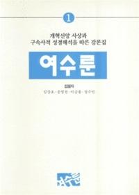 여수룬 1
