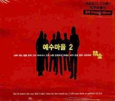 예수마을 2 - 소망의 그날(CD)