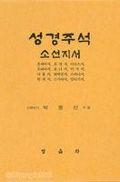 소선지서 - 박윤선 성경주석 (양장본) 12