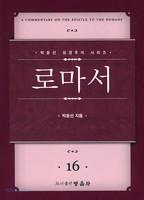 로마서 - 박윤선 성경주석 (양장본) 16