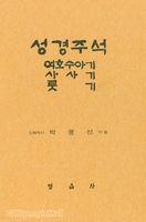 여호수아기 사사기 룻기 - 박윤선 성경주석 (양장본) 3