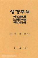 에스라 느헤미야 에스더서 - 박윤선 성경주석 (양장본) 5