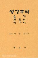 욥기 전도서 아가서 - 박윤선 성경주석 (양장본) 8