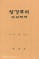 이사야서 - 박윤선 성경주석 (양장본) 9