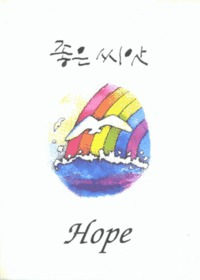 좋은씨앗 3 - Hope (악보)