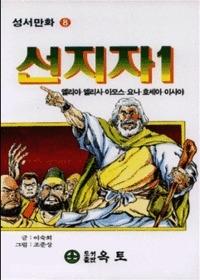 선지자 1 엘리야 엘리사 요나 아모스 호세아 이사야 예레미아 - 성서만화 8