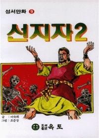 선지자 2 예레미아 에스겔 다니엘 에스더 - 성서만화 9