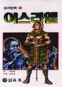이스라엘 - 성서만화 2