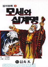모세와 십계명 - 성서만화 3