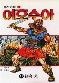 여호수아 - 성서만화 4