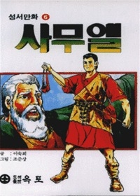 사무엘 - 성서만화 6