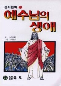 예수님의 생애 - 성서만화 11